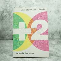 ดีไซน์+คัลเจอร์ 2 - ประชา สุวีรานนท์