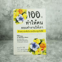 100 วิธีทำให้คนยอมทำงานให้เรา ด้วยความเต็มใจและมีแรงจูงใจที่ดี