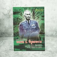 ผู้นำต้นแบบตลอดกาล จอมพล ป. พิบูลสงคราม