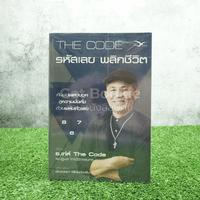 The Code รหัสเลข พลิกชีวิต - อ.เท่ห์ The Code ธณัฐพล ไตรวิจิตรสุนทร ✦