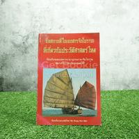 ชื่อสถานที่ในเอกสารจีนโบราณที่เกี่ยวกับประวัติศาสตร์ไทย