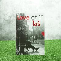 Love at 1st ไซร้ - ครูลูกกอล์ฟ คณาธิป