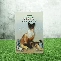 แมว The Cats