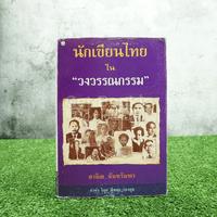 นักเขียนไทยในวงวรรณกรรม - อาจิณ จันทรัมพร
