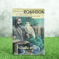 เรียนอังกฤษจากเรื่อง Robinson Crusoe โรบินสัน ครูโซ