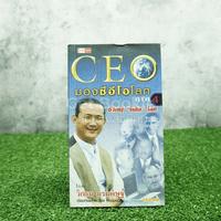 CEO มองซีอีโอโลก ภาค 4 - วิกรม กรมดิษฐ์