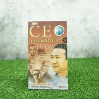 CEO มองซีอีโอโลก ภาค 3 - วิกรม กรมดิษฐ์