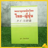 พจนานุกรมนักเรียน ไทย-ญี่ปุ่น