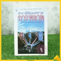 ตำราพิชัยสงครามการตลาด ฉบับ ดร.เสรี วงษ์มณฑา