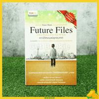 Future Files เจาะชีวิตมนุษย์ยุคอนาคต