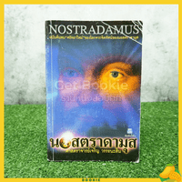 นอสตราดามุส - เจริญ วรรธนะสิน