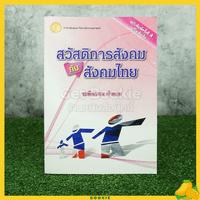 สวัสดิการสังคมกับสังคมไทย - ระพีพรรณ คำหอม