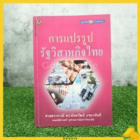 การแปรรูปรัฐวิสาหกิจไทย