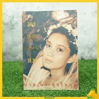มงกุฎดอกส้ม - ถ่ายเถา สุจริตกุล