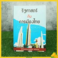 รัฐศาสตร์กับการเมืองไทยในทัศนะของนายอานันต์ อนันตกูล