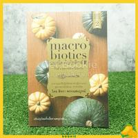แมคโครไบโอติกส์ Macro Biotics II