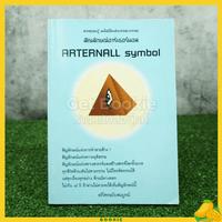สัญญาลักษณ์อาร์เธอร์นอล Arternall Symbol