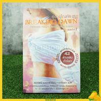 Breaking Dawn รุ่งอรุโณทัย เล่ม 1