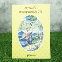 ภาพเล่าพระพุทธประวัติ - สุรีย์ มีผลกิจ (ด้านในเป็นภาพสี)
