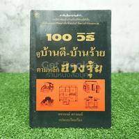 100 วิธีดูบ้านดี-บ้านร้าย ตามหลักฮวงจุ้ย