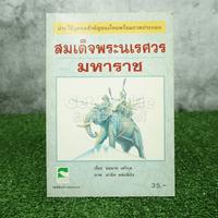 ประวัติบุคคลสำคัญของไทยพร้อมภาพประกอบ สมเด็จพระนเรศวรมหาราช
