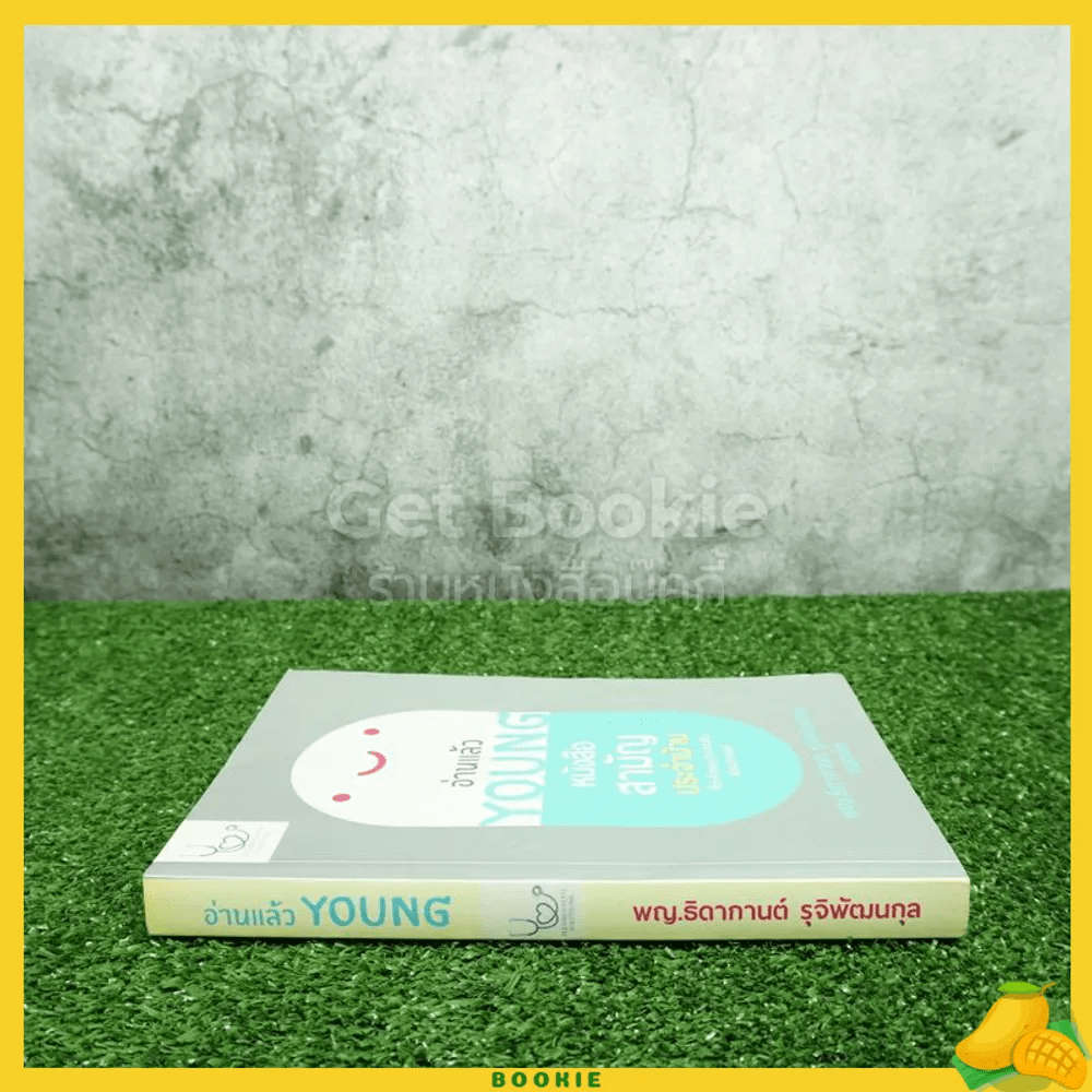 อ่านแล้ว Young หนังสือสามัญประจำบ้านที่จะทำให้หมอว่างงานกันค่อนประเทศ