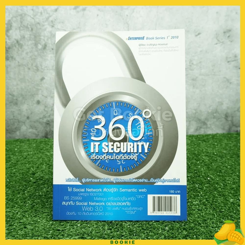 360 ํ It Security เรื่องที่คนไอทีต้องรู้