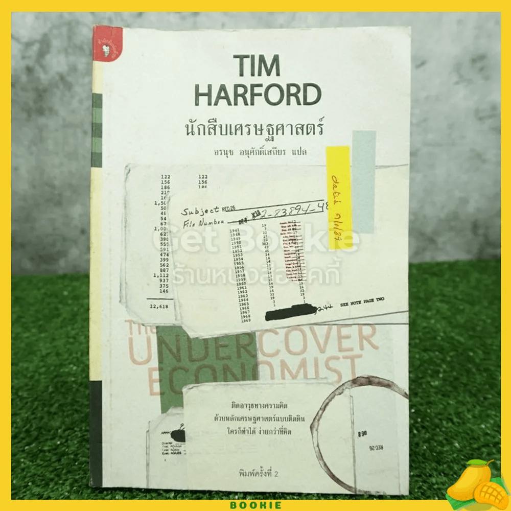 นักสืบเศรษฐศาสตร์ TIM HARFORD