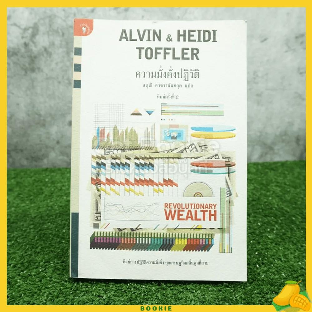 Alvin & Heidi Toffler ความมั่งคั่งปฏิวัติ - สฤณี อาชวานันทกุล แปล