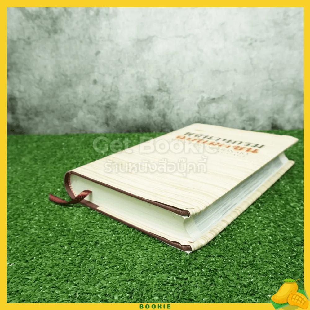 พจนานุกรม ฉบับมติชน (พิมพ์ครั้งแรก) มุมมีรอยยับ