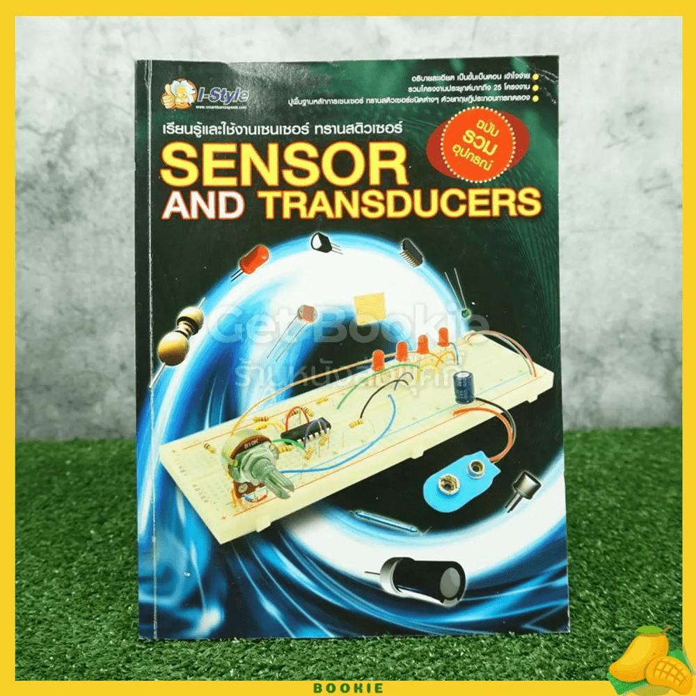 เรียนรู้และใช้งานเซนเซอร์ ทรานสดิวเซอร์ Sensor And Transducers