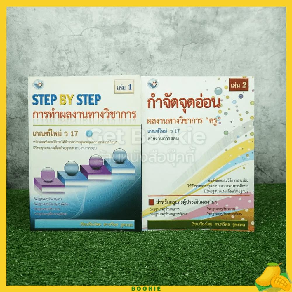 การทำผลงานทางวิชาการ Step By Step + กำจัดจุดอ่อน ผลงานวิชาการของครู เล่ม 1-2