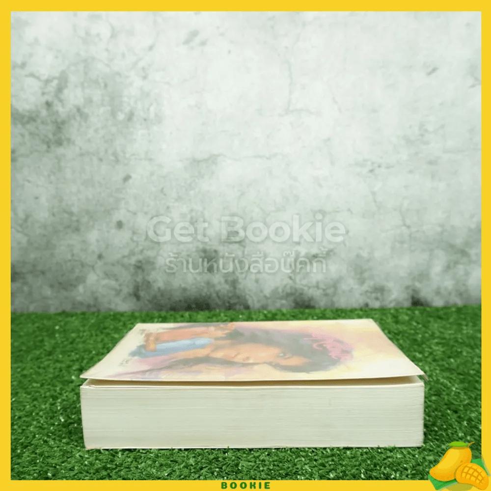 ทรายสีเพลิง - ปิยะพร ศักดิ์เกษม