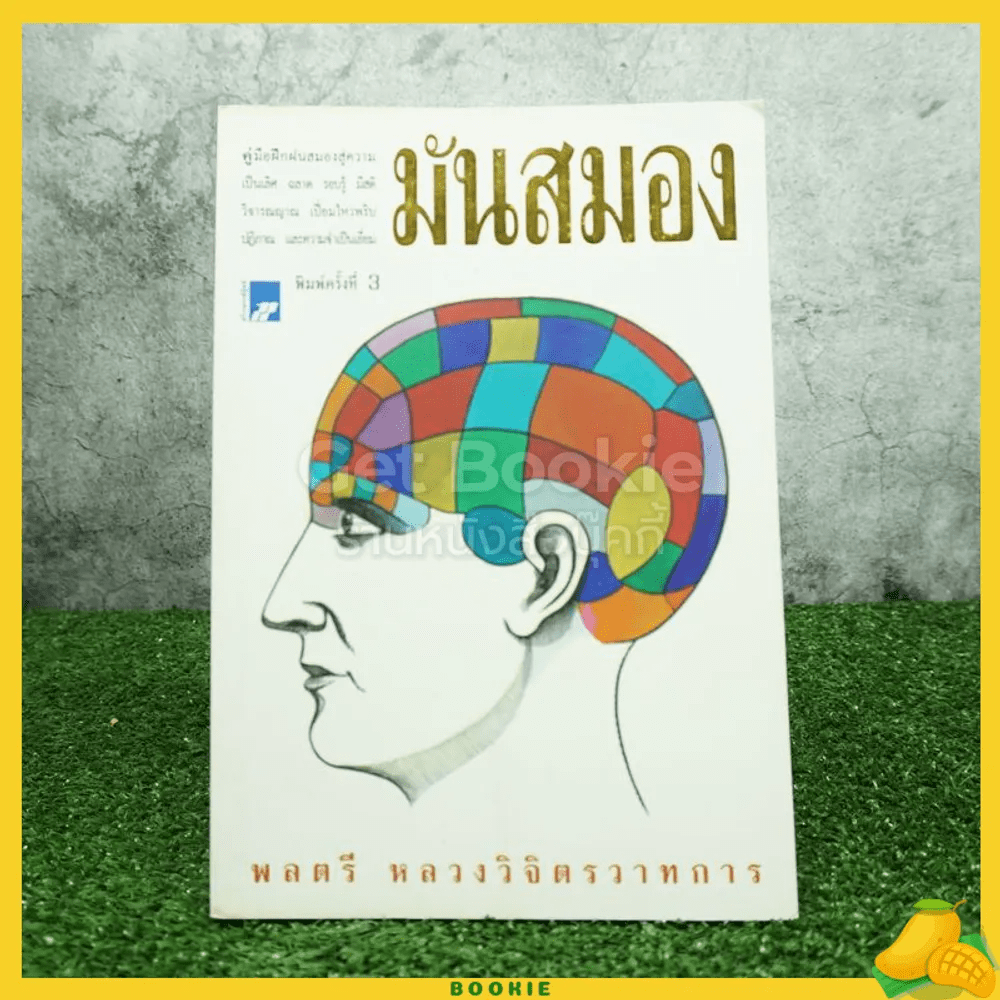 มันสมอง - พลตรี หลวงวิจิตรวาทการ