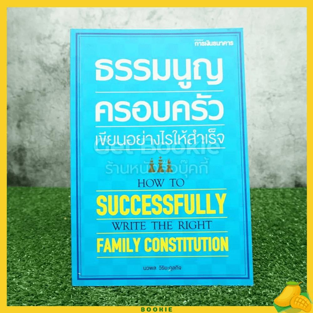 ธรรมนูญครอบครัว เขียนอย่างไรให้สำเร็จ