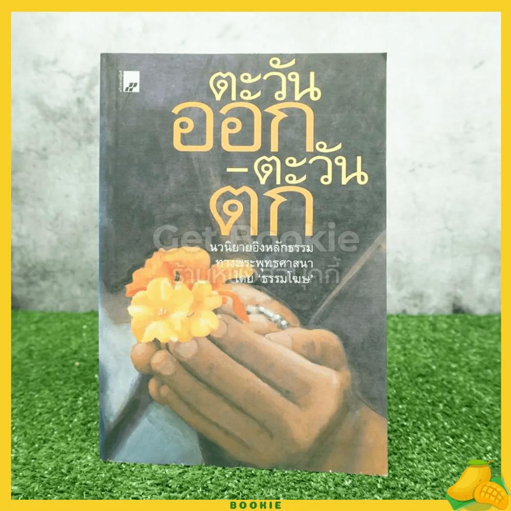 ตะวันออก-ตะวันตก นวนิยายอิงหลักธรรมทางพระพุทธศาสนา - ธรรมโฆษ