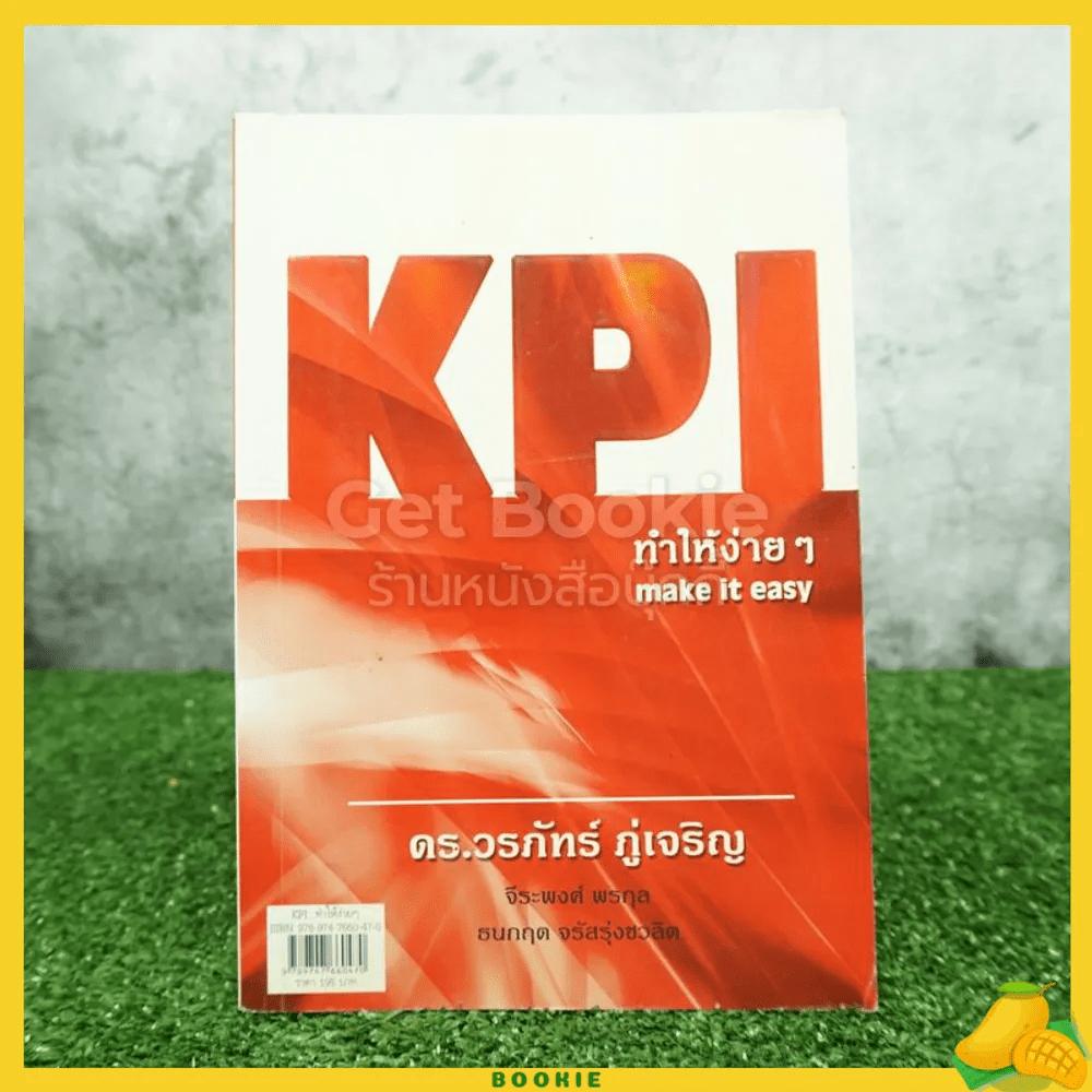 KPI ทำให้ง่ายๆ - ดร.วรภัทร์ ภู่เจริญ และคณะ