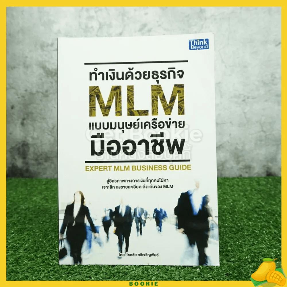 ทำเงินด้วยธุรกิจ MLM แบบมนุษย์เครือข่ายมืออาชีพ