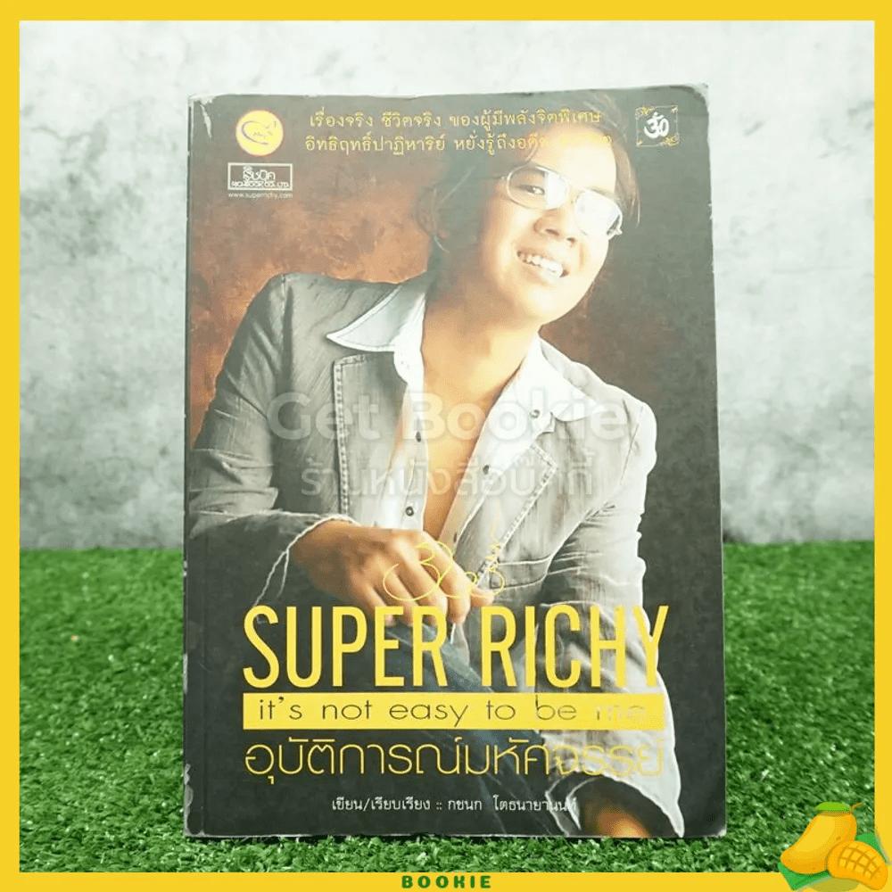 Super Richy อุบัติการณ์มหัศจรรย์