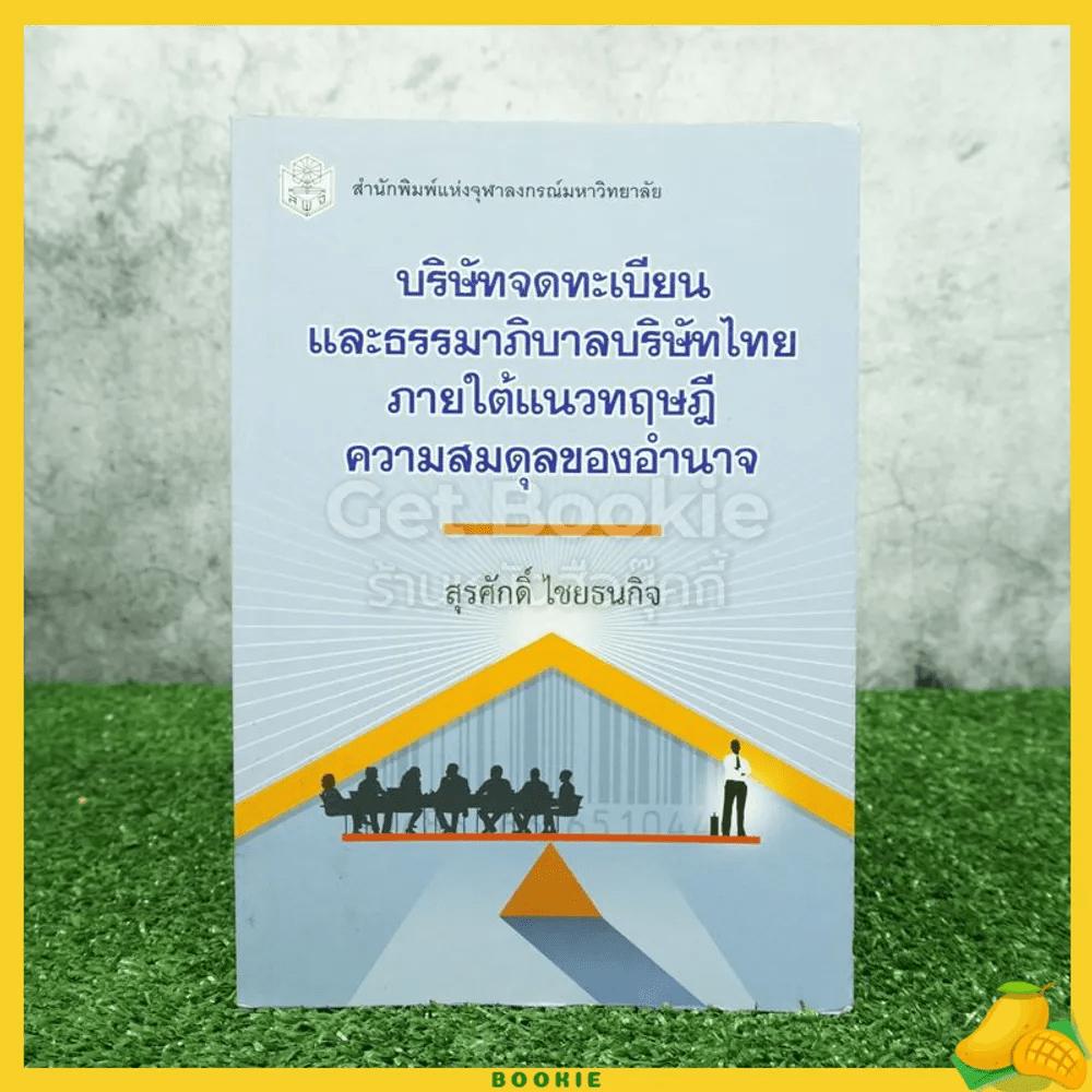 บริษัทจดทะเบียนและธรรมาภิบาลบริษัทไทยภายใต้แนวทฤษฎีความสมดุลของอำนาจ