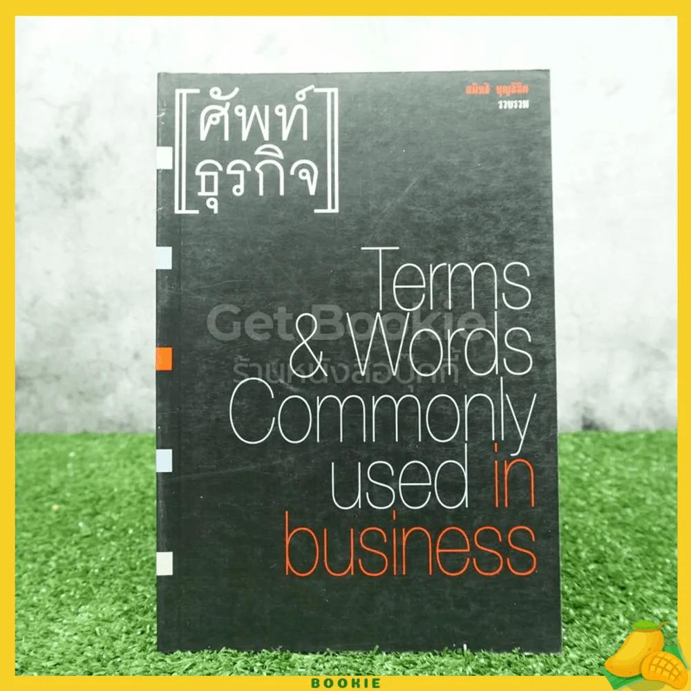ศัพท์ธุรกิจ Terms & Words Commonly Used In Business