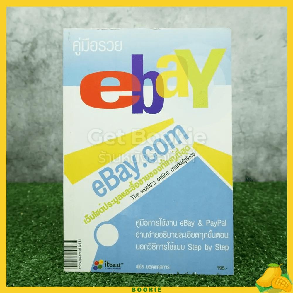 คู่มือรวย Ebay & Paypal