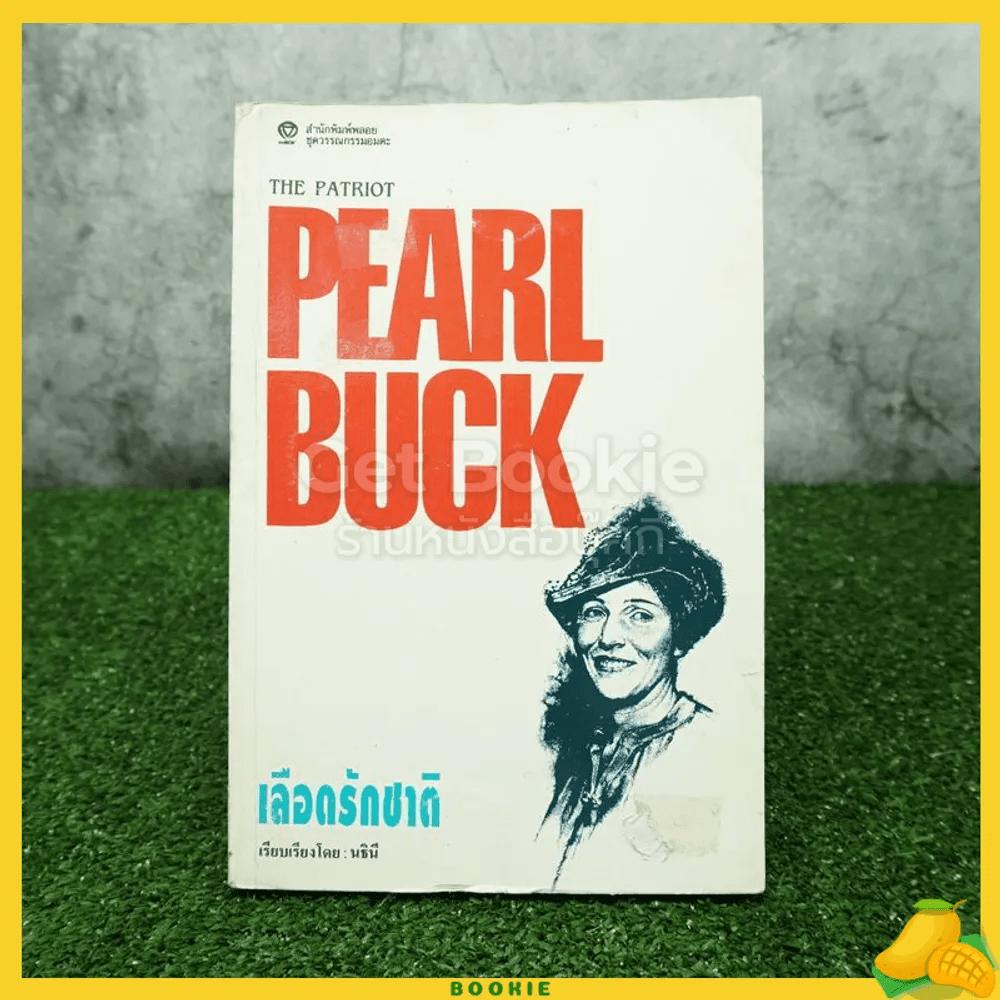 เลือดรักชาติ The Patriot Pearl Buck