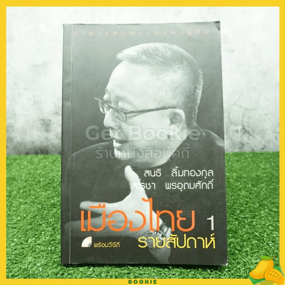 เมืองไทยรายสัปดาห์ 1 สนธิ ลิ้มทองกุล / สโรชา พรอุดมศักดิ์ (ไม่มีซีดี)