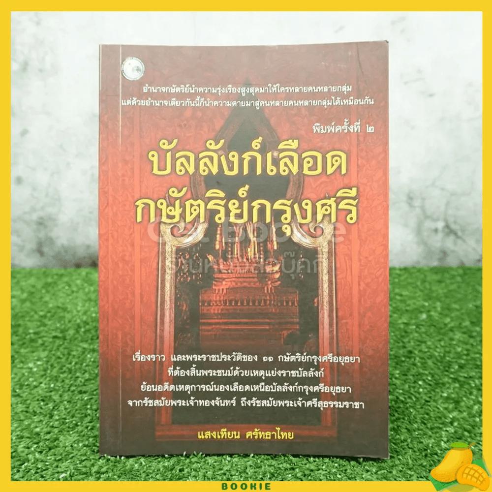 บัลลังก์เลือดกษัติริย์กรุงศรี - แสงเทียน ศรัทธาไทย