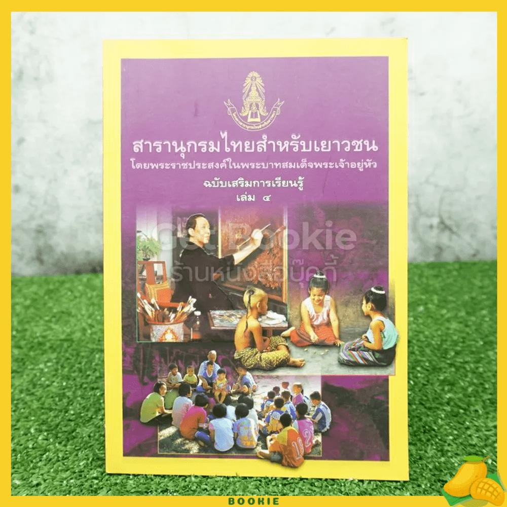 สารานุกรมไทยสำหรับเยาวชน โดยพระราชประสงค์ในพระบาทสมเด็จพระเจ้าอยู่หัว เล่ม 4