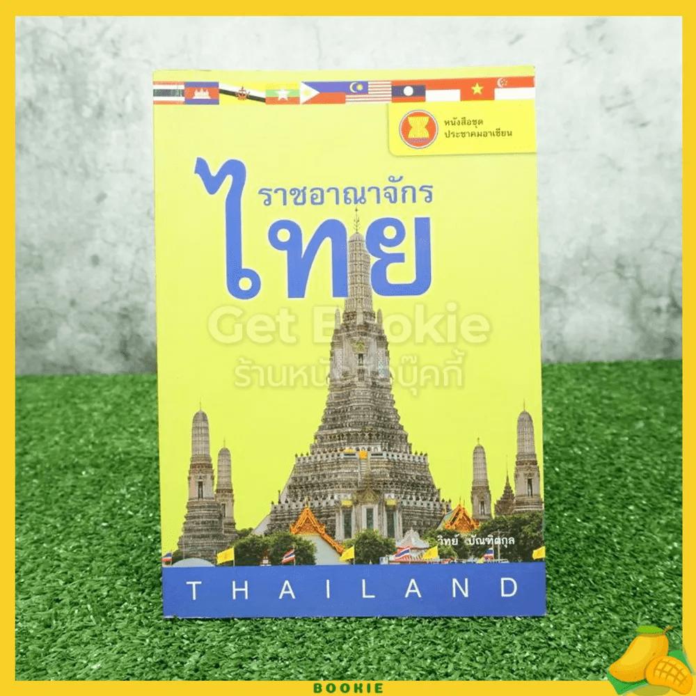 ราชอาณาจักรไทย - วิทย์ บัณฑิตกุล