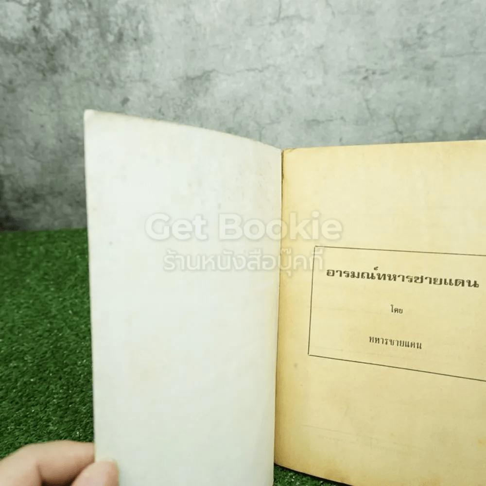 อารมณ์ ทหารชายแดน - ทหารชายแดน (มีคราบน้ำ/มีตัวหนังสือหายครึ่งแผ่น)