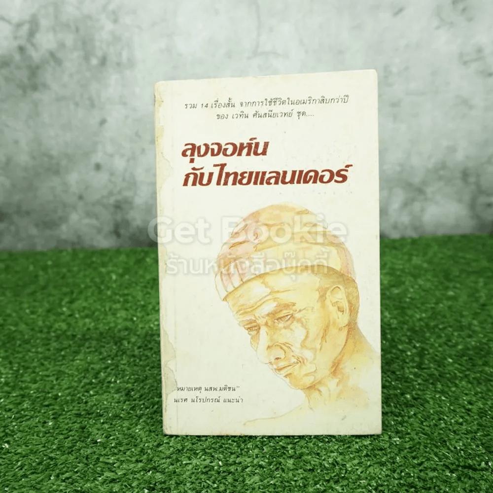 ลุงจอห์นกับไทยแลนเดอร์ - เวทิน ศันสนีเวทย์ (พิมพ์ครั้งแรก)