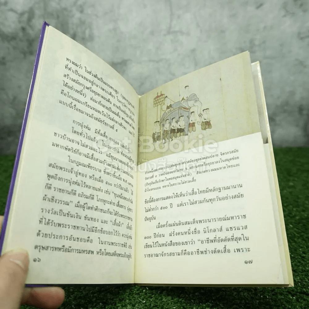 หนังสือชุดความรู้ไทยขององค์การค้าของคุรุสภา การแต่งกายของไทย - เอนก นาวิกมูล